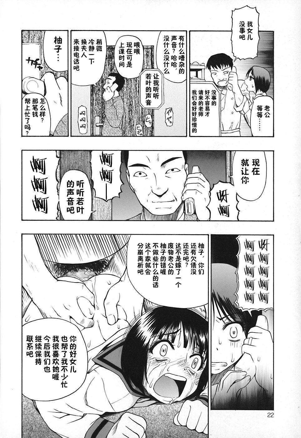 Akutoku no Sakae - Prosperites du Vice 23