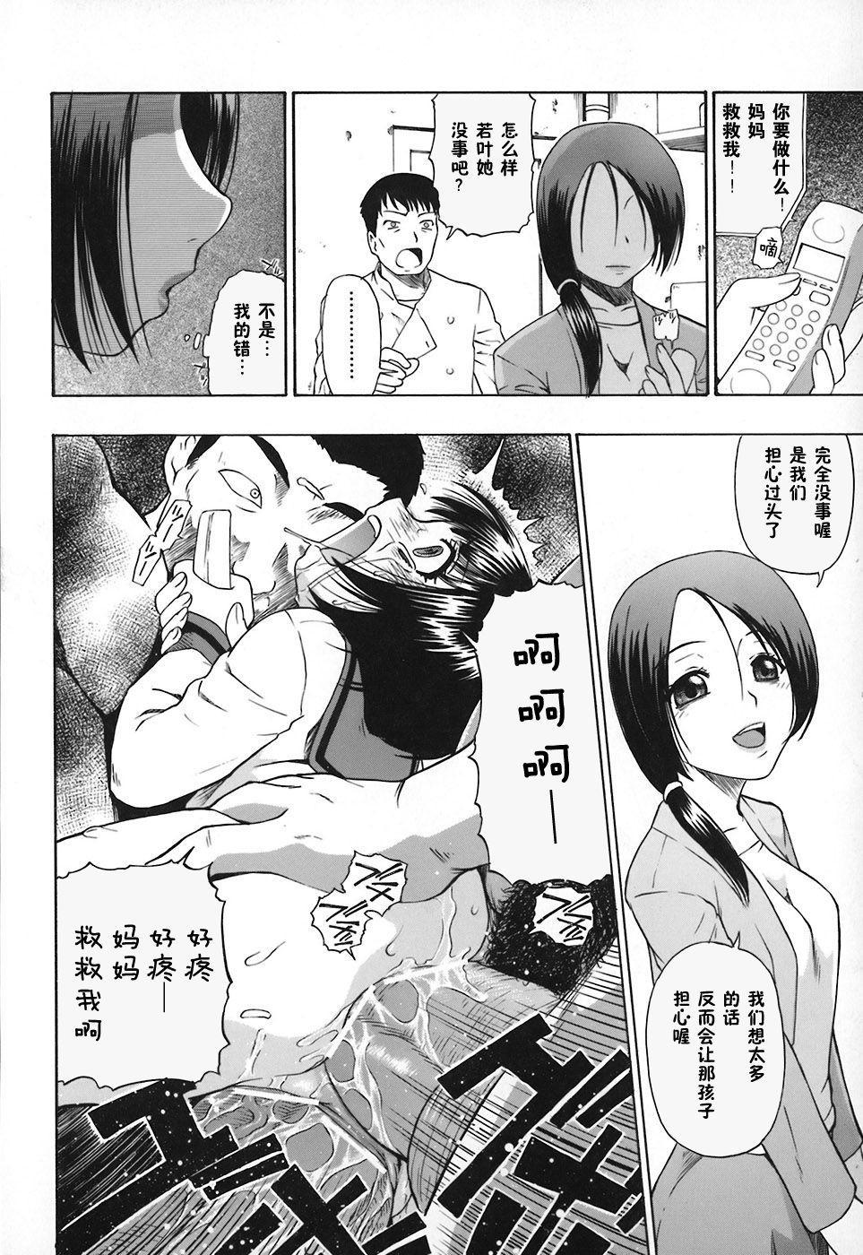 Akutoku no Sakae - Prosperites du Vice 25