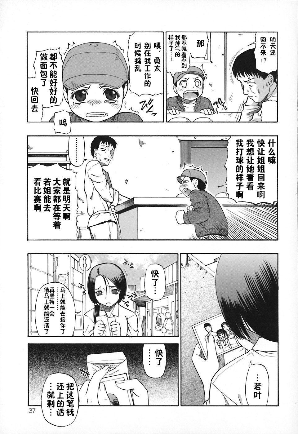 Akutoku no Sakae - Prosperites du Vice 38