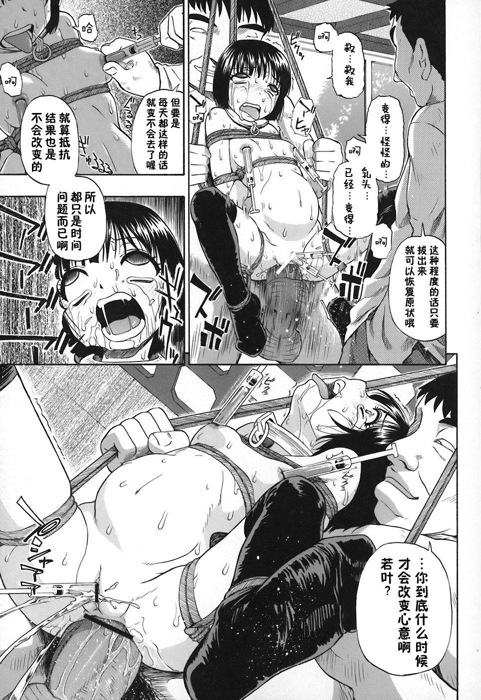 Akutoku no Sakae - Prosperites du Vice 50