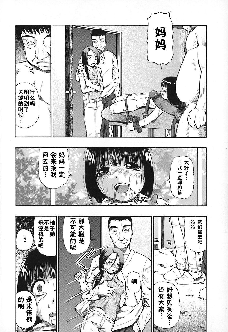 Akutoku no Sakae - Prosperites du Vice 57