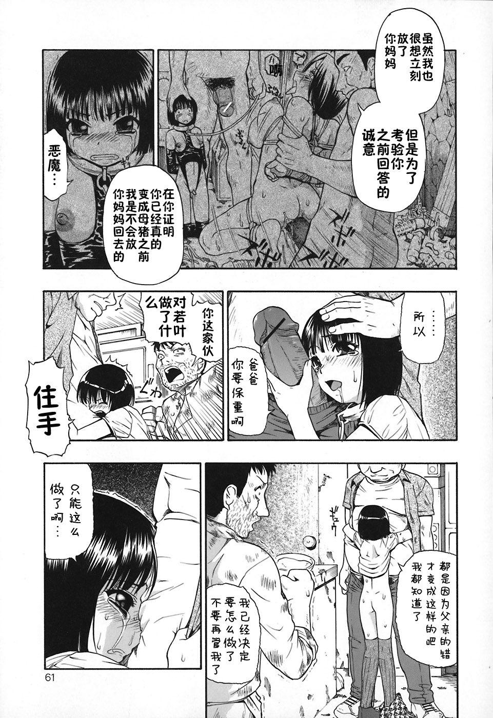 Akutoku no Sakae - Prosperites du Vice 62