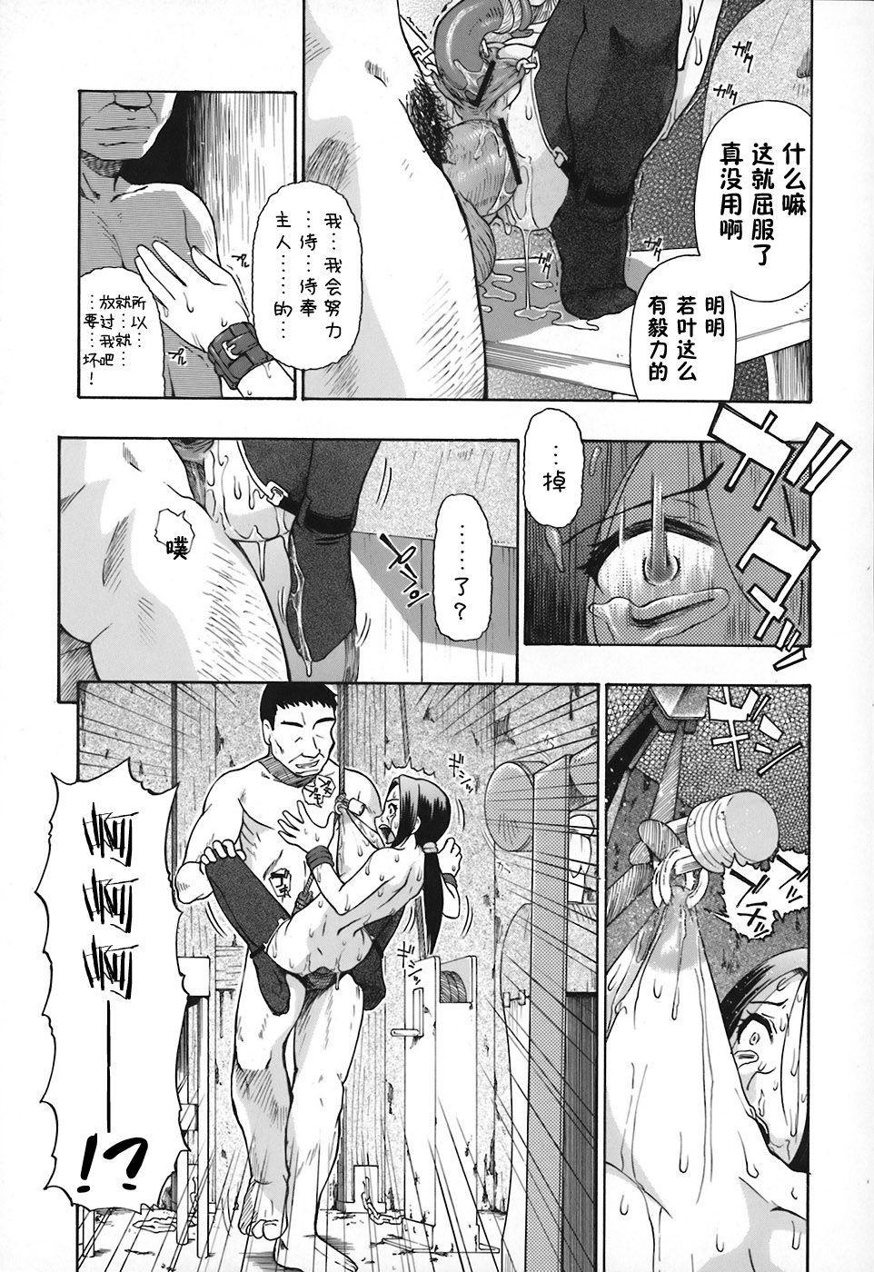 Akutoku no Sakae - Prosperites du Vice 88