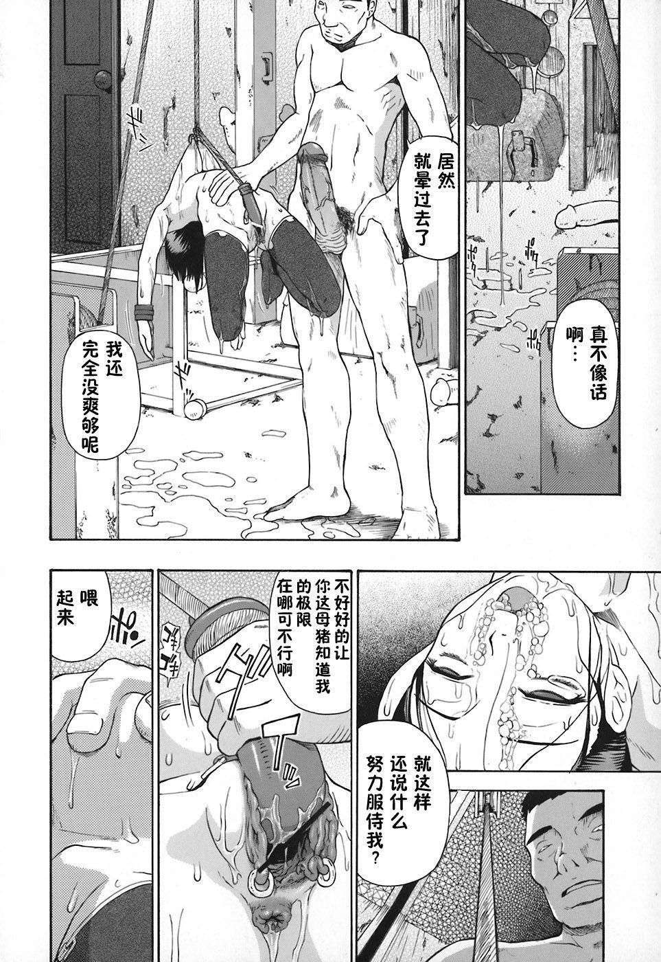 Akutoku no Sakae - Prosperites du Vice 93