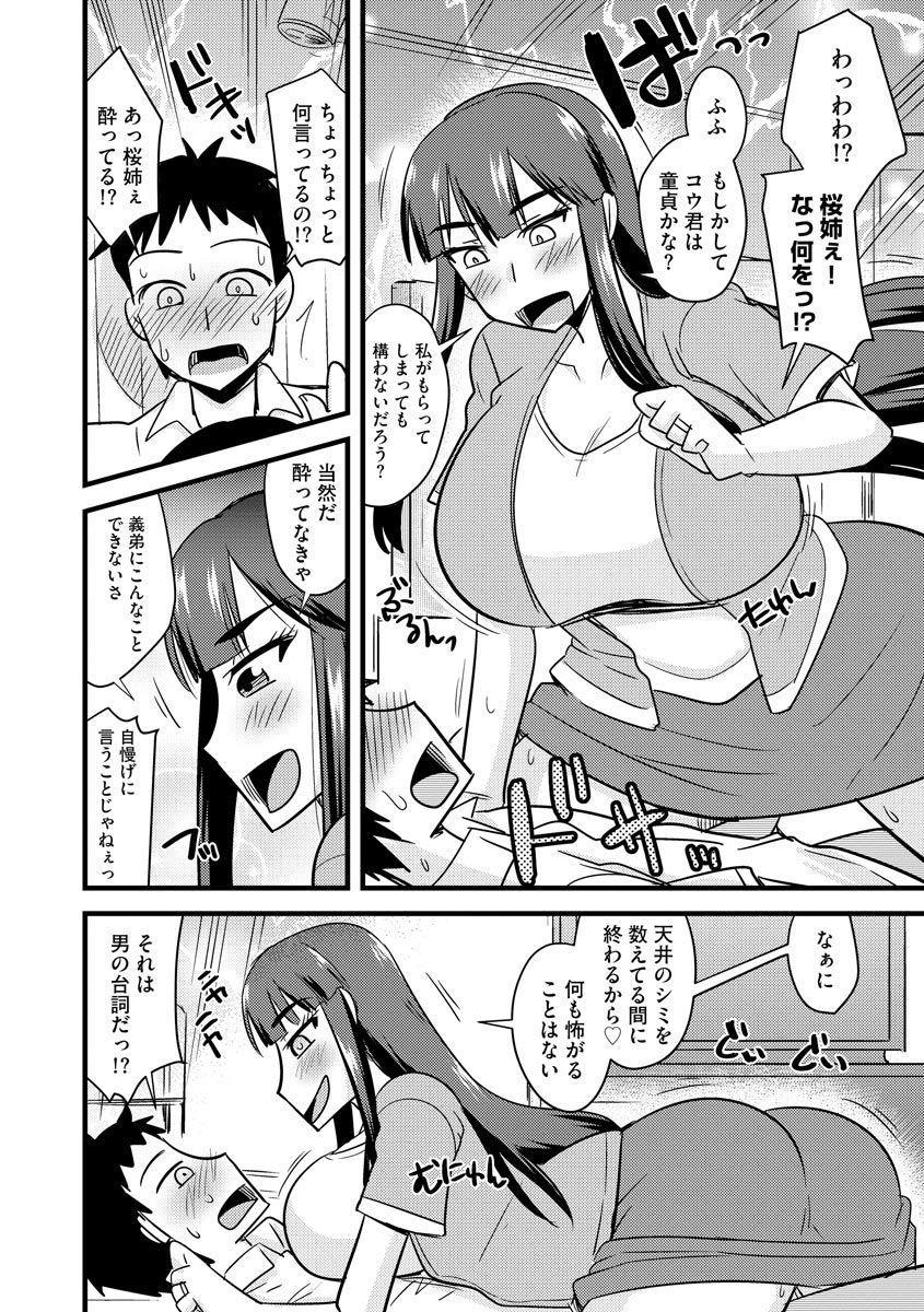 Cyberia Maniacs Kyousei Haramase Project Vol.7 9