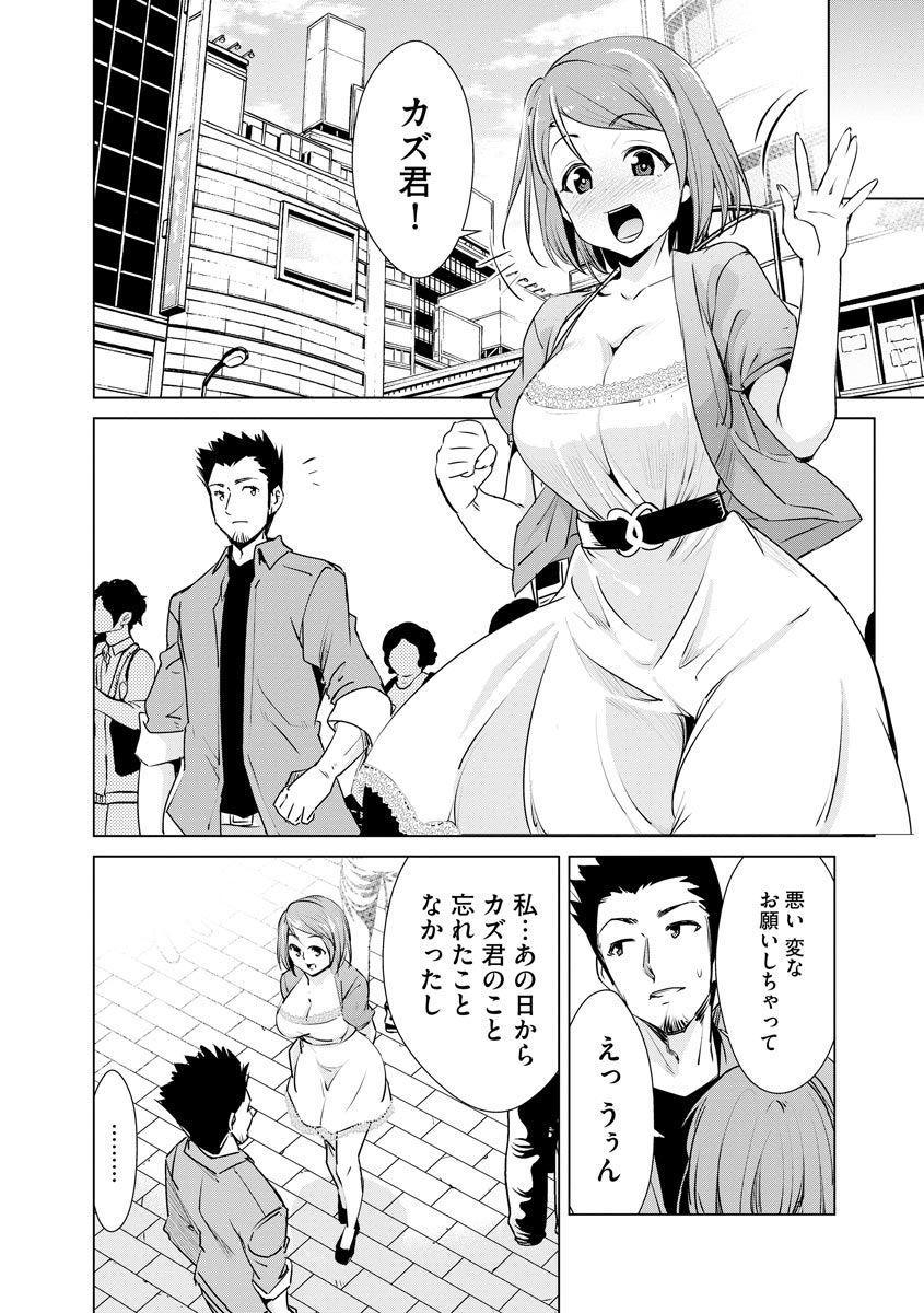 Cyberia Maniacs Kyousei Haramase Project Vol.7 105