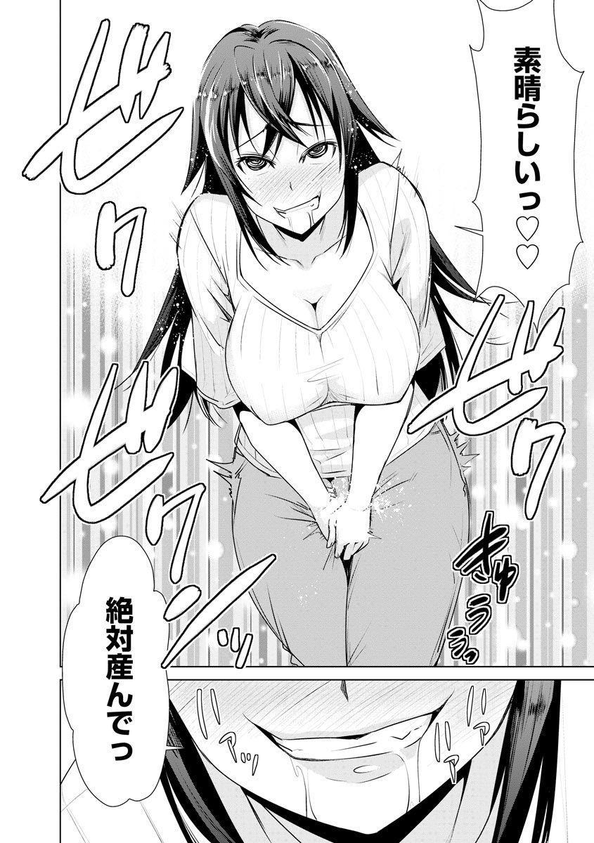 Cyberia Maniacs Kyousei Haramase Project Vol.7 125