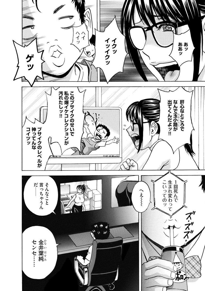 Cyberia Maniacs Kyousei Haramase Project Vol.7 133