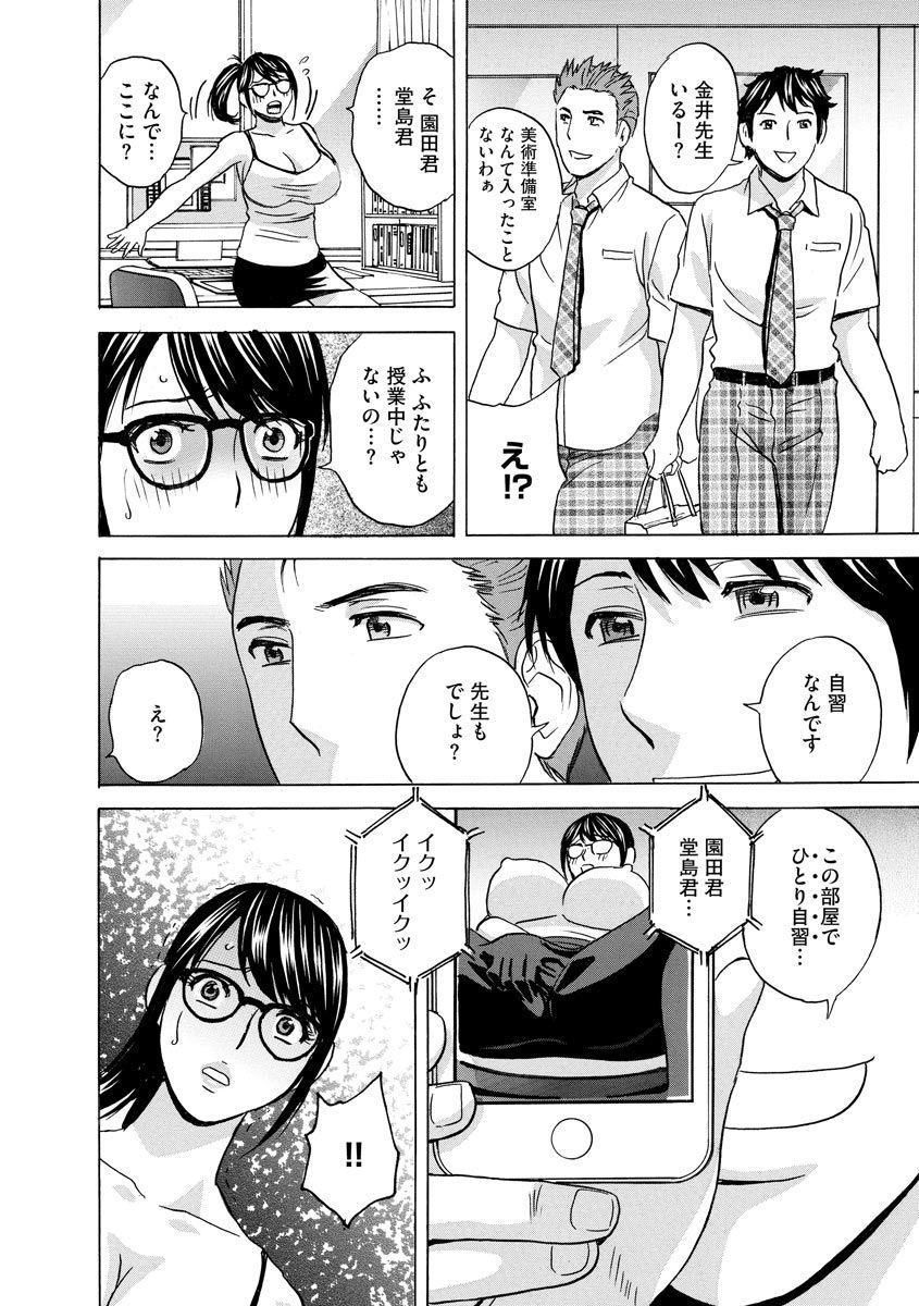 Cyberia Maniacs Kyousei Haramase Project Vol.7 135