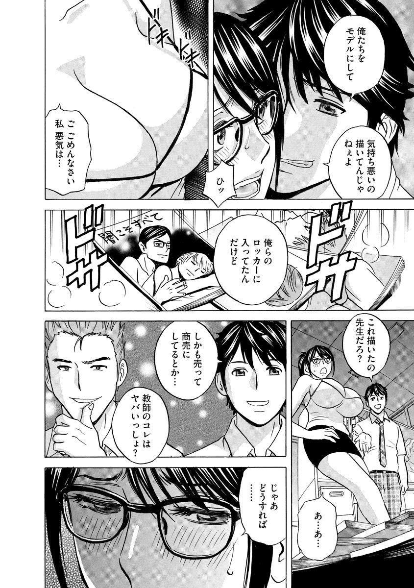 Cyberia Maniacs Kyousei Haramase Project Vol.7 137