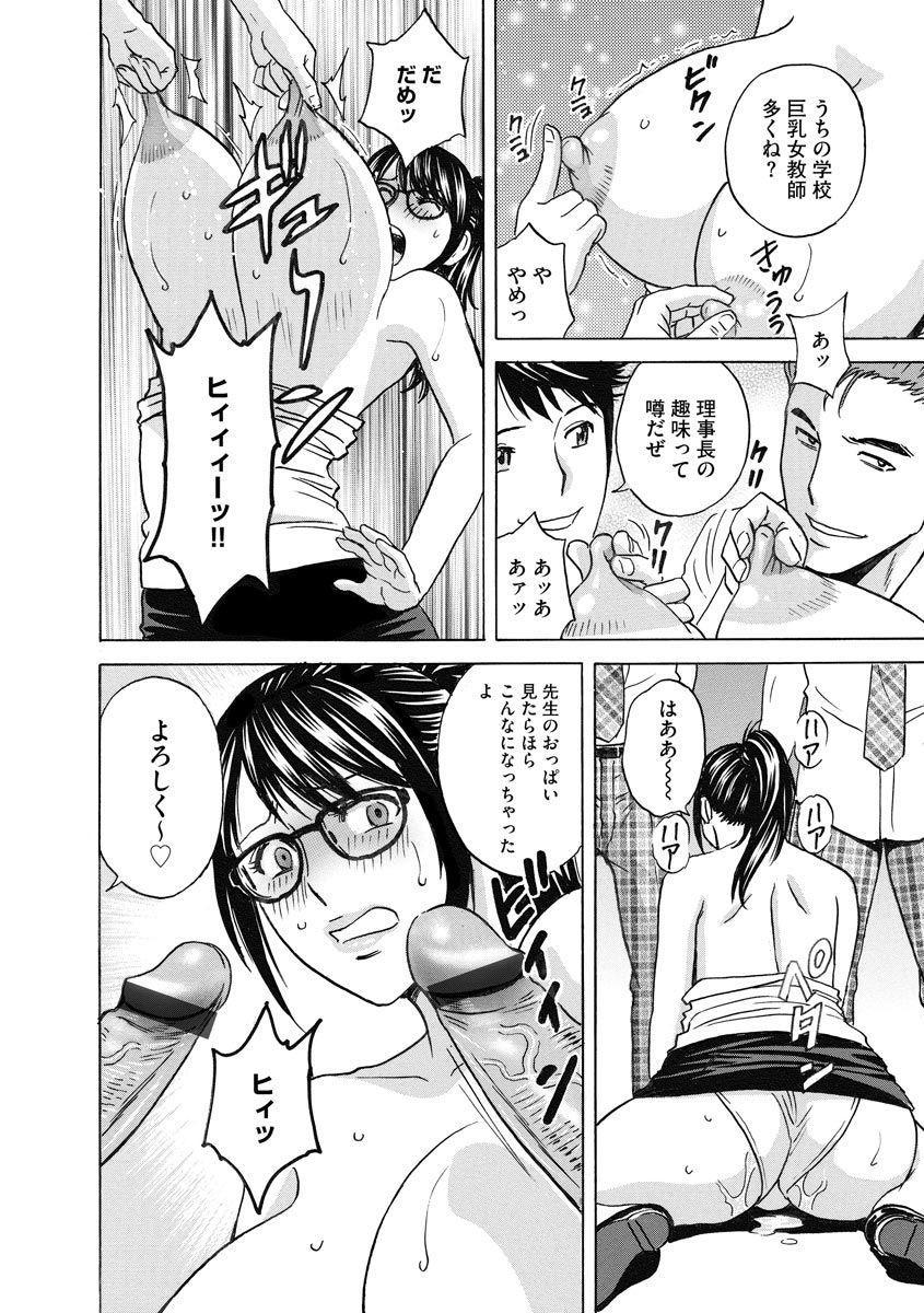 Cyberia Maniacs Kyousei Haramase Project Vol.7 139