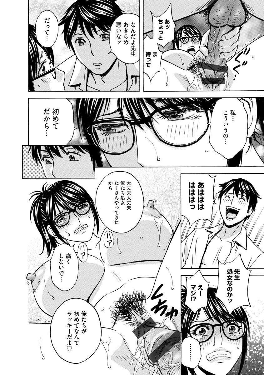 Cyberia Maniacs Kyousei Haramase Project Vol.7 143