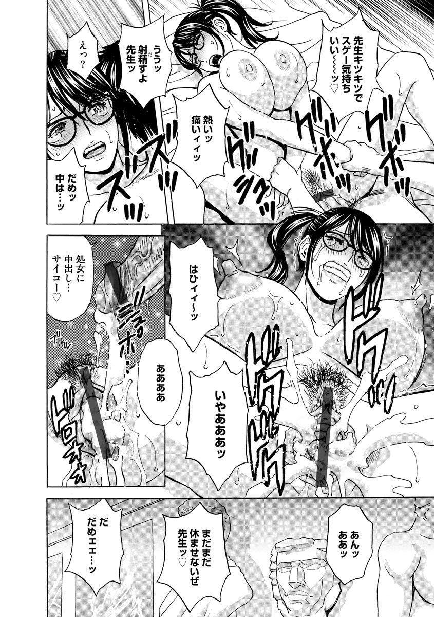 Cyberia Maniacs Kyousei Haramase Project Vol.7 145