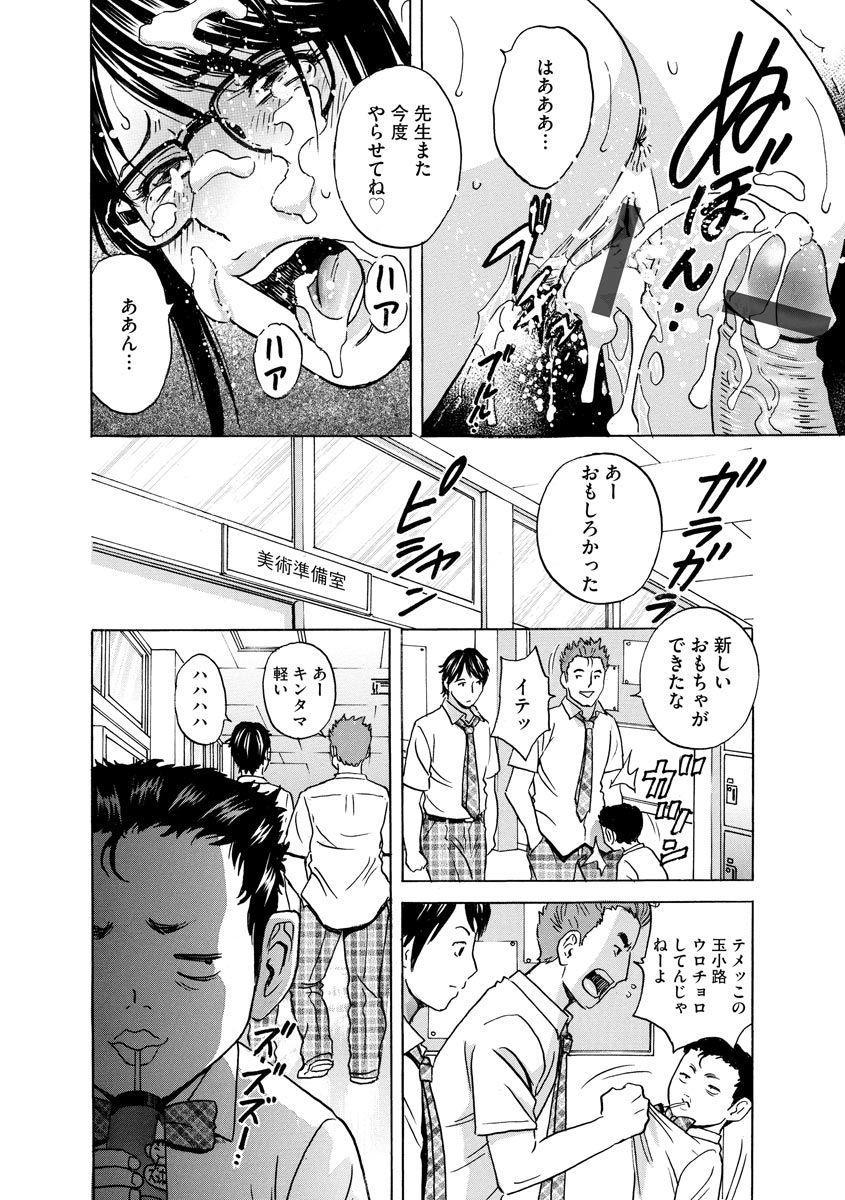 Cyberia Maniacs Kyousei Haramase Project Vol.7 149