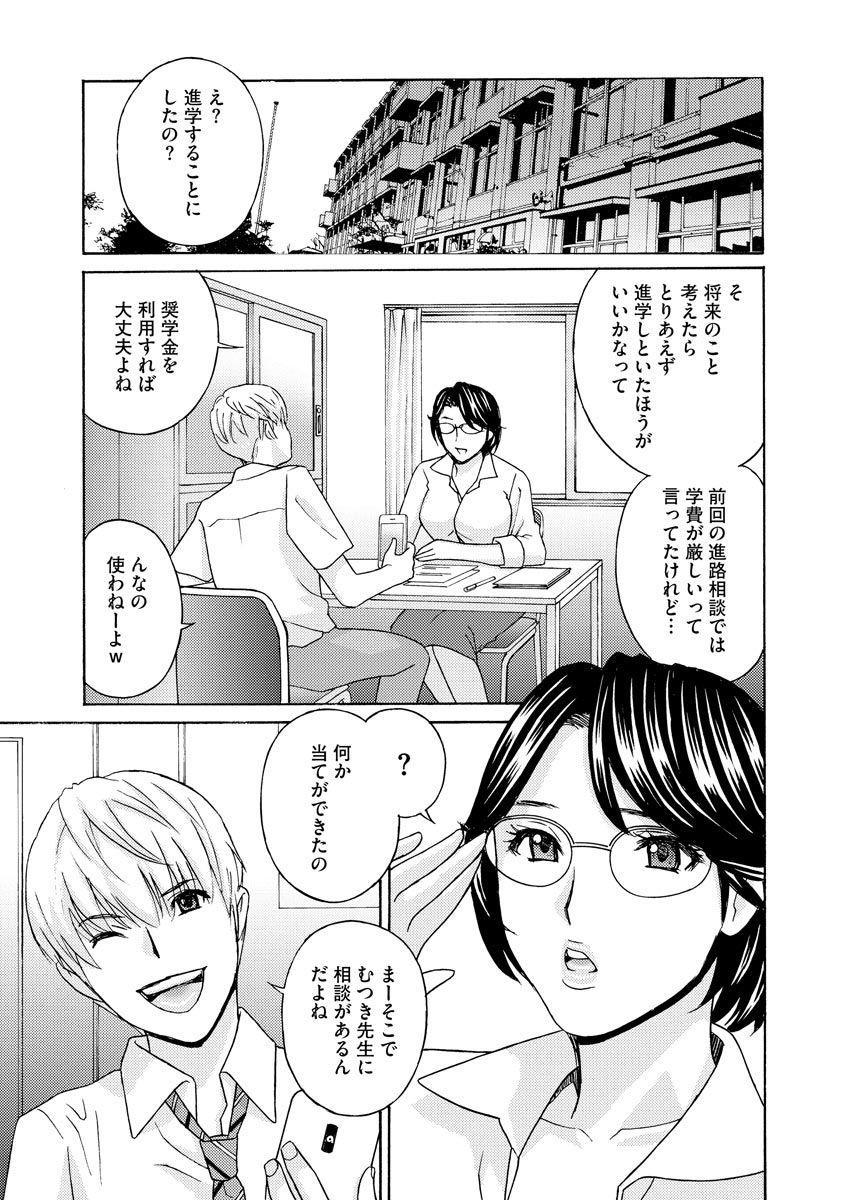 Cyberia Maniacs Kyousei Haramase Project Vol.7 154