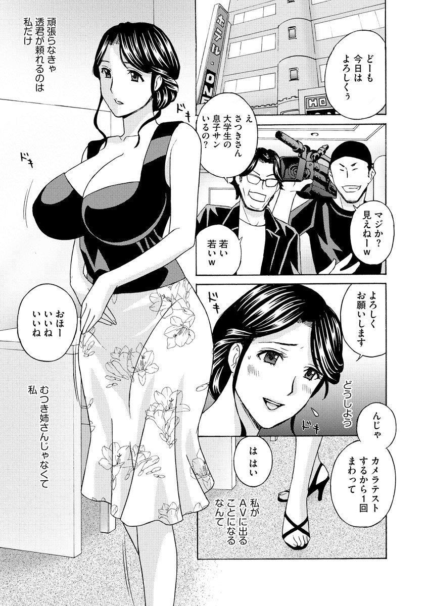 Cyberia Maniacs Kyousei Haramase Project Vol.7 156