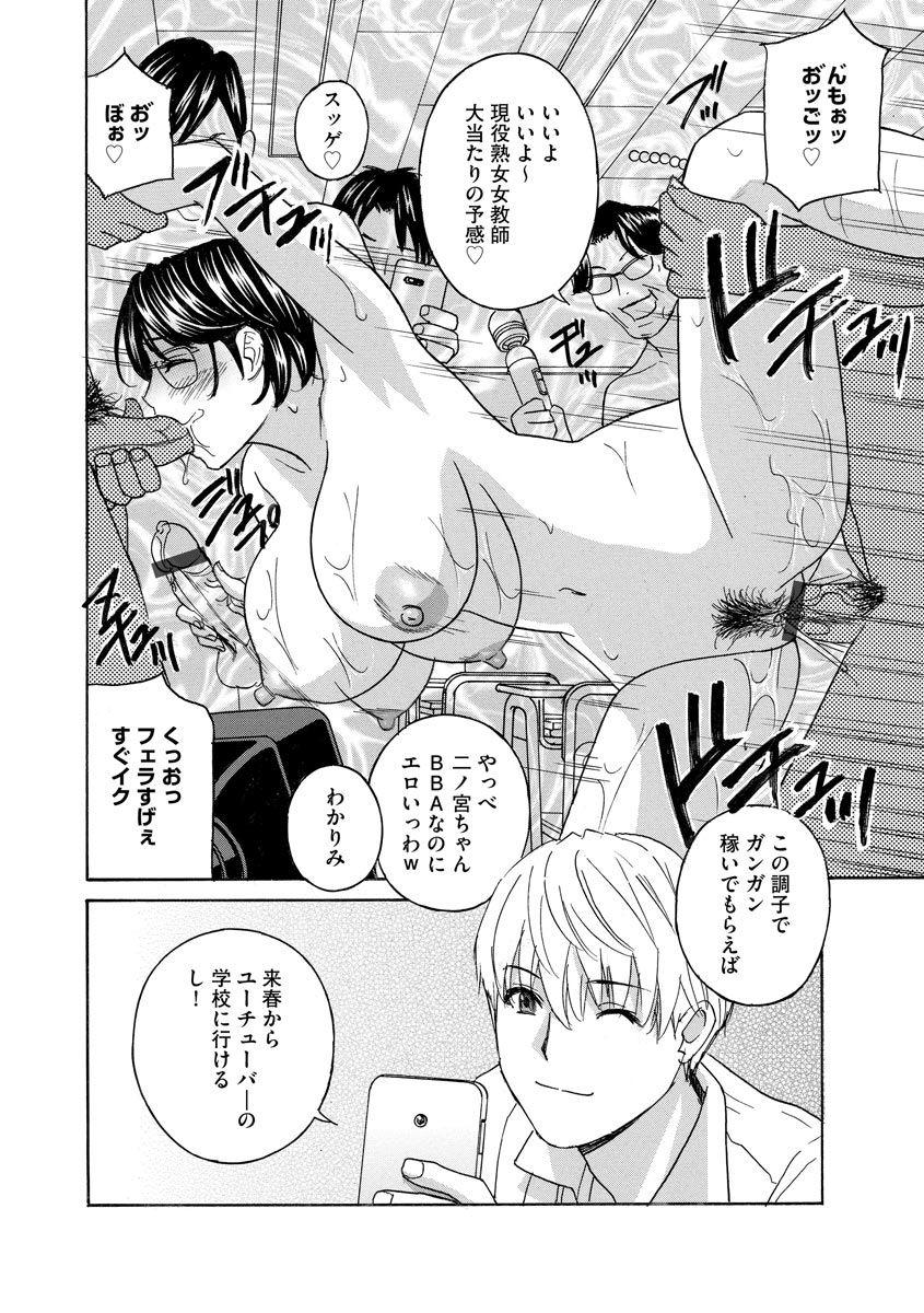 Cyberia Maniacs Kyousei Haramase Project Vol.7 173