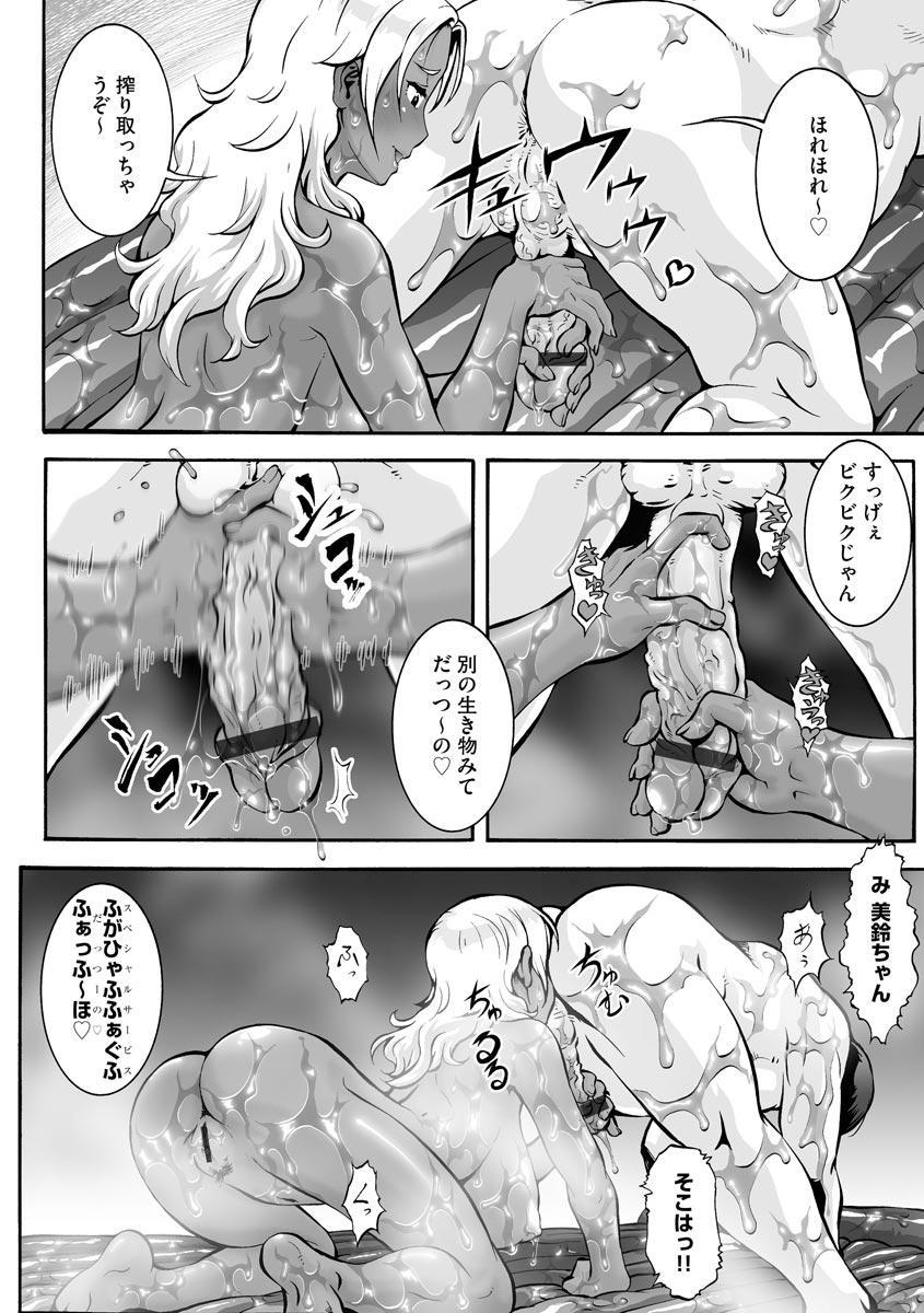 Cyberia Maniacs Kyousei Haramase Project Vol.7 187