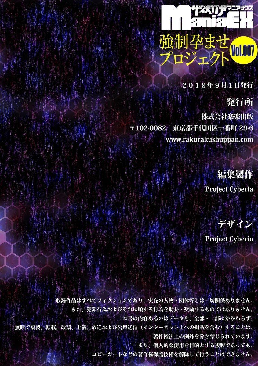 Cyberia Maniacs Kyousei Haramase Project Vol.7 198
