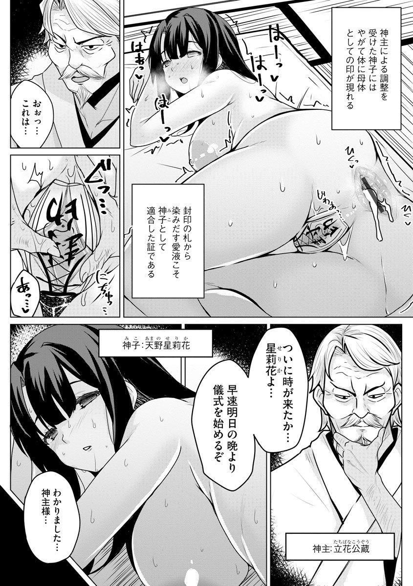 Cyberia Maniacs Kyousei Haramase Project Vol.7 37