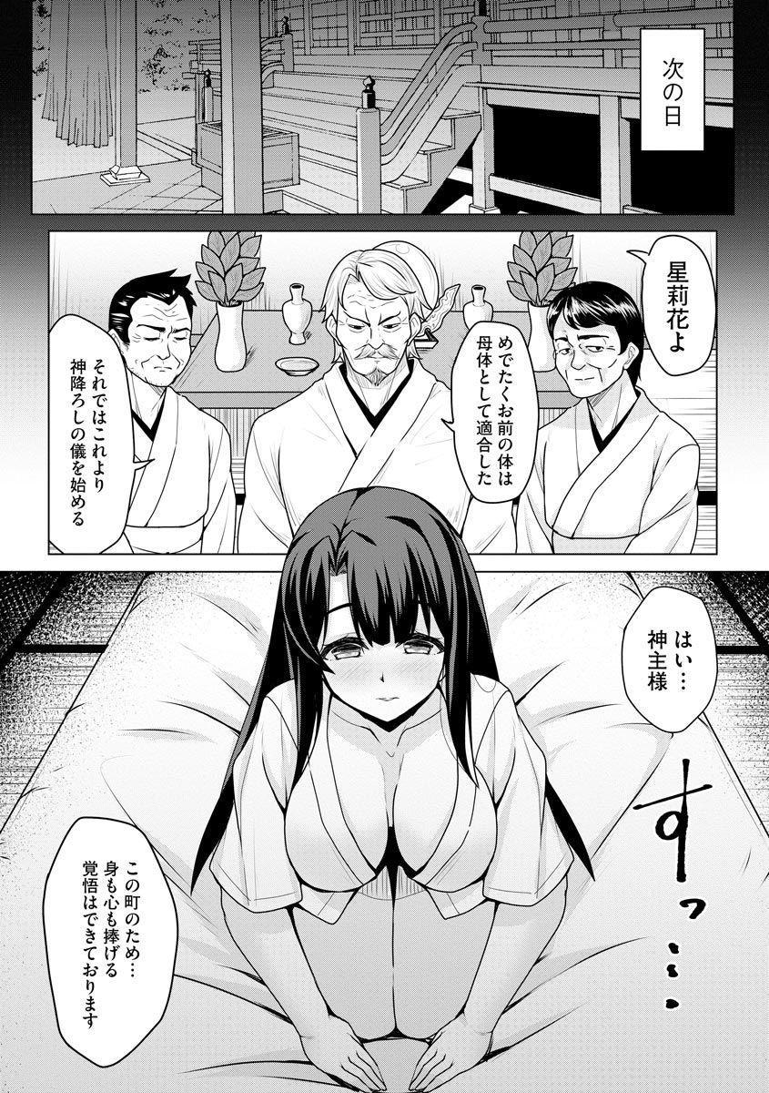 Cyberia Maniacs Kyousei Haramase Project Vol.7 38