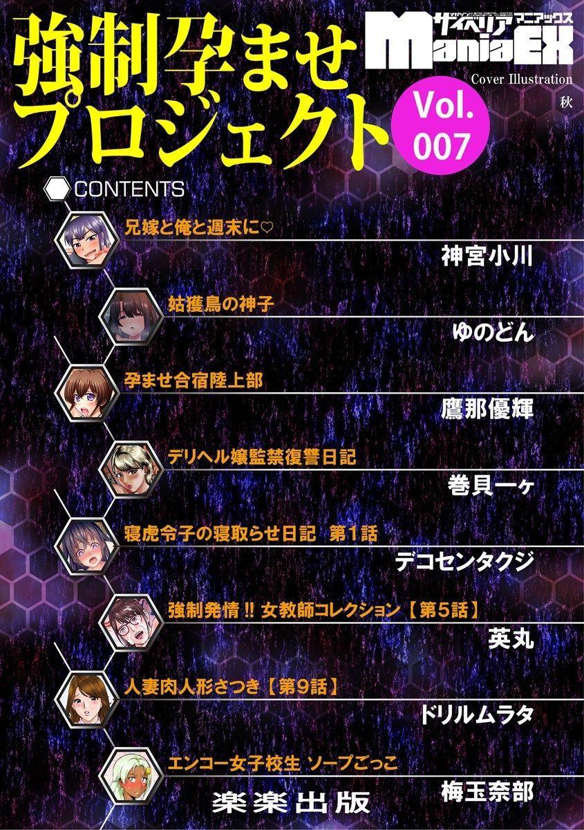 Cyberia Maniacs Kyousei Haramase Project Vol.7 3