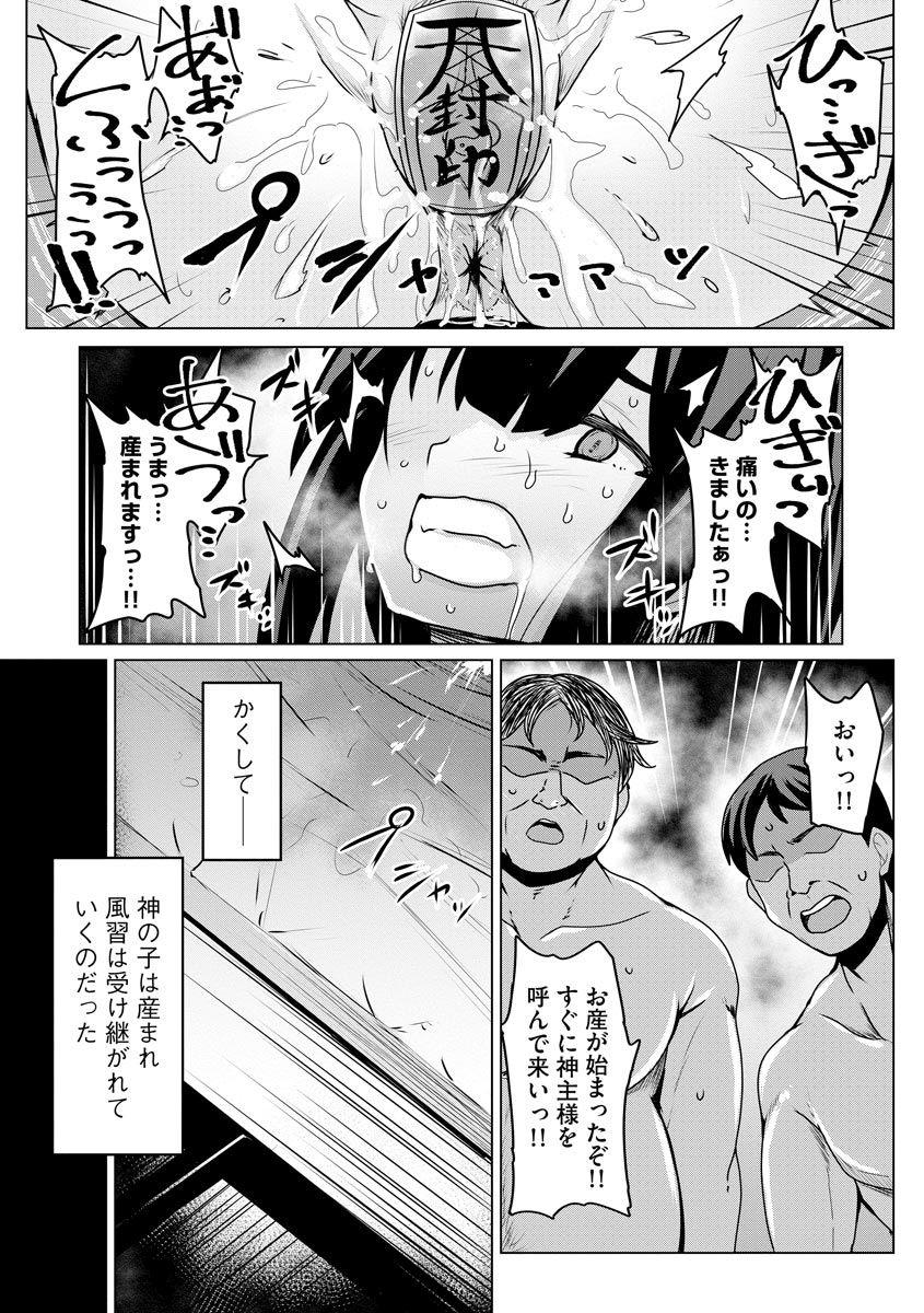 Cyberia Maniacs Kyousei Haramase Project Vol.7 53