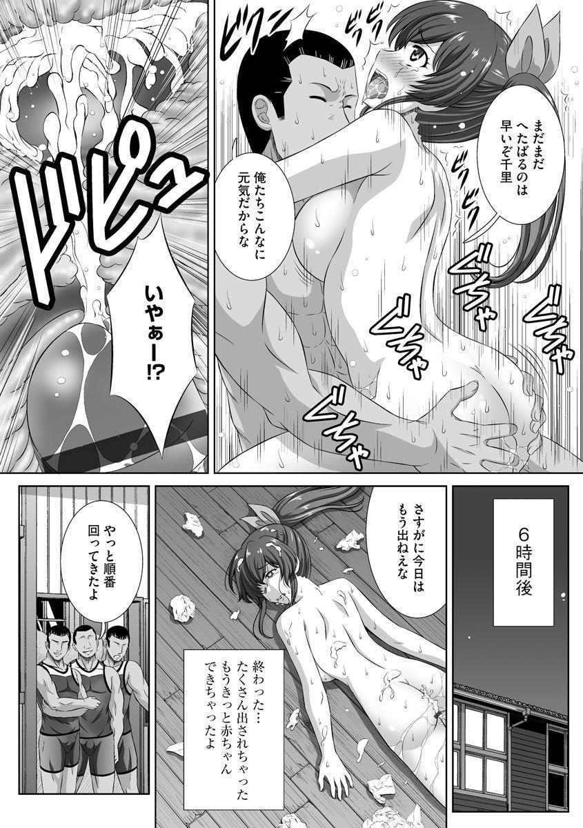 Cyberia Maniacs Kyousei Haramase Project Vol.7 74