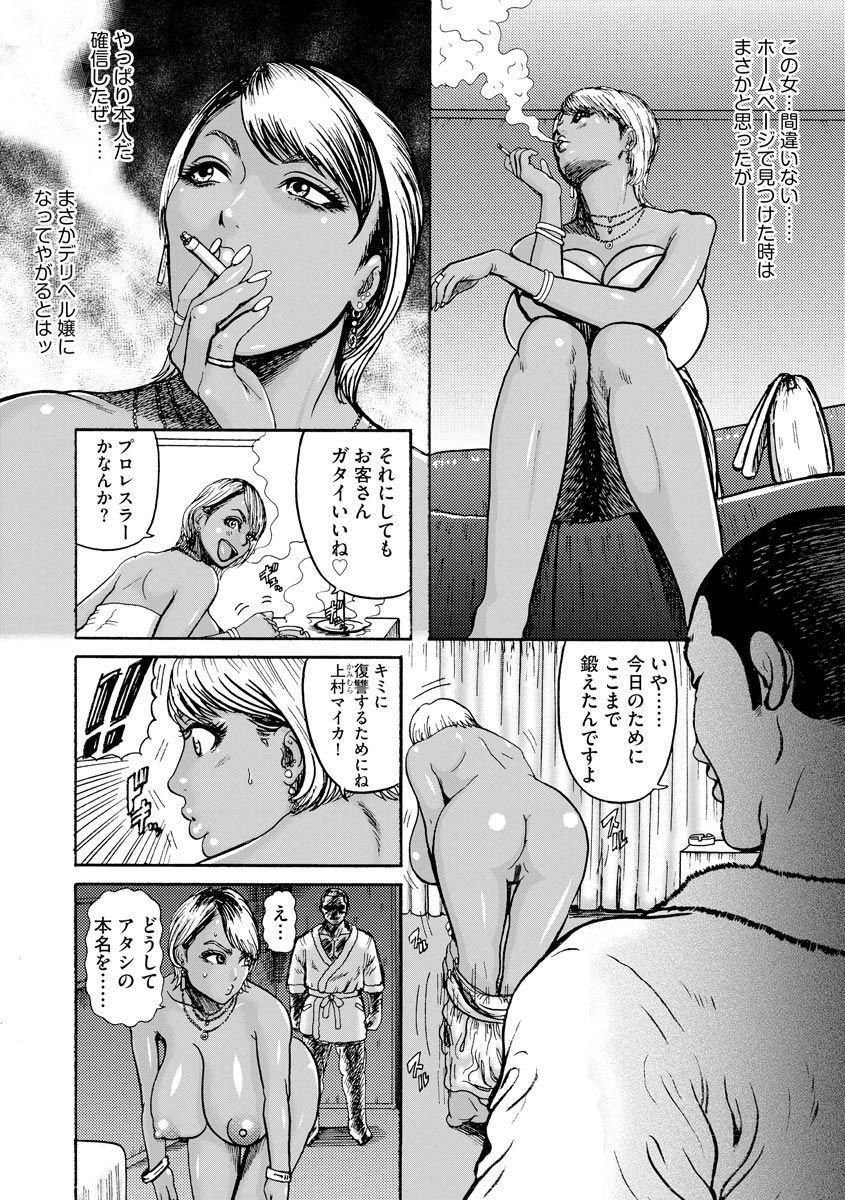 Cyberia Maniacs Kyousei Haramase Project Vol.7 83
