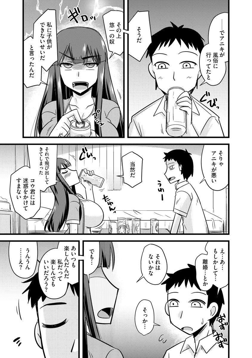 Cyberia Maniacs Kyousei Haramase Project Vol.7 8