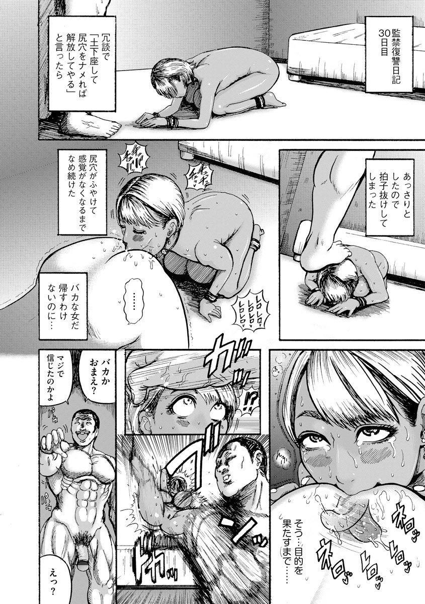 Cyberia Maniacs Kyousei Haramase Project Vol.7 91