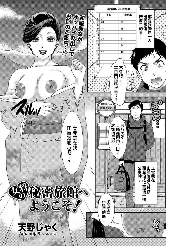Okami no Himitsu Ryokan e Youkoso! 0
