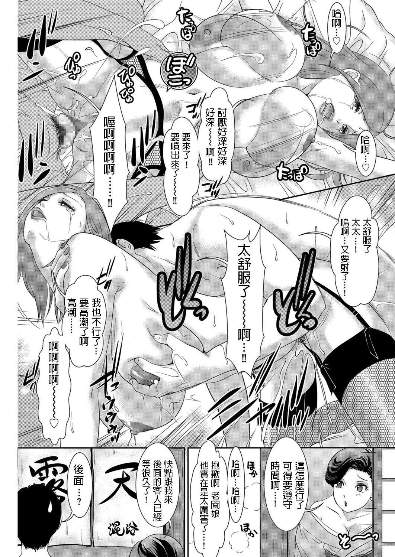 Okami no Himitsu Ryokan e Youkoso! 9