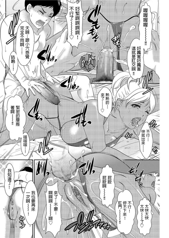 Okami no Himitsu Ryokan e Youkoso! 14
