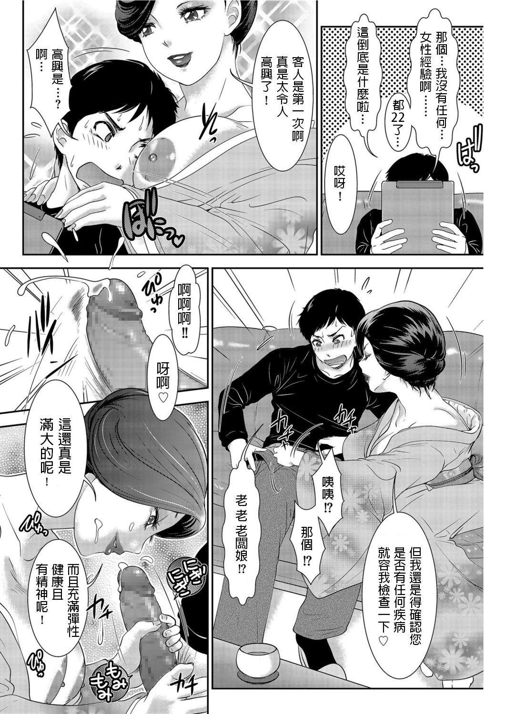 Okami no Himitsu Ryokan e Youkoso! 2