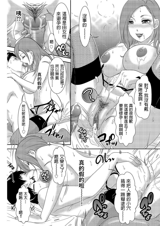 Okami no Himitsu Ryokan e Youkoso! 7