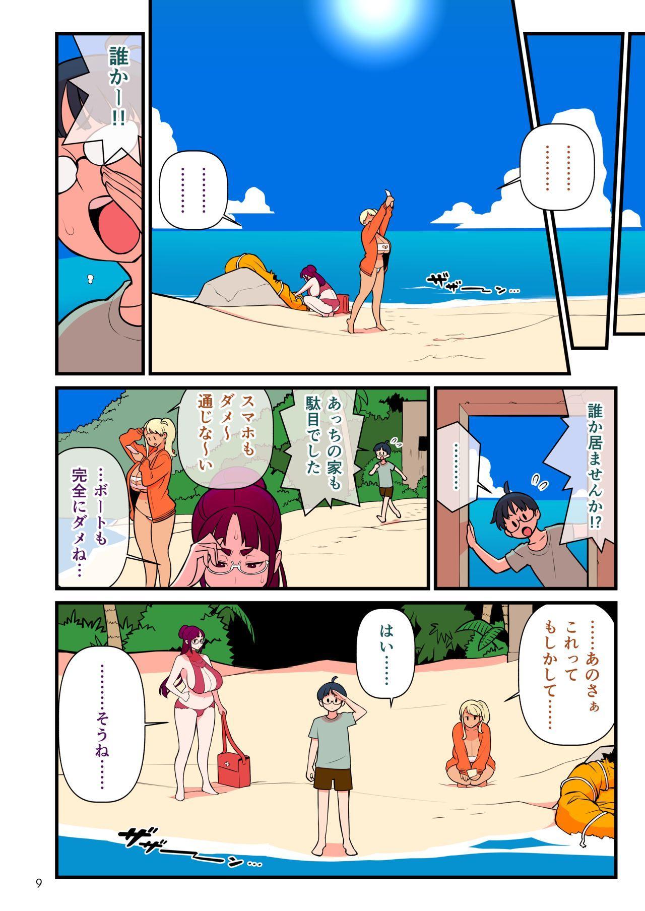 Kuro Gal VS Fuuki Iin - Black Gal VS Prefect 3 9