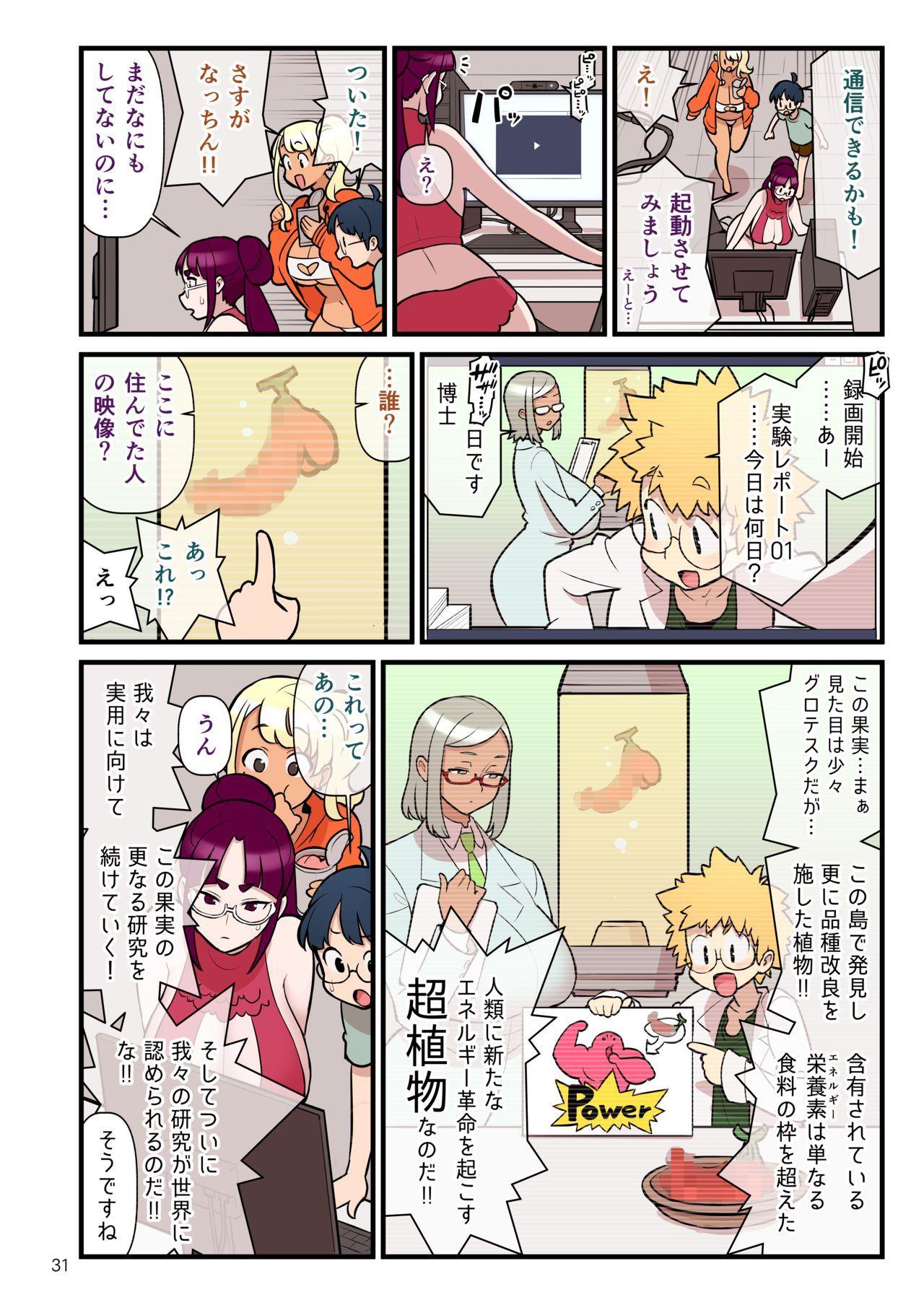 Kuro Gal VS Fuuki Iin - Black Gal VS Prefect 3 31