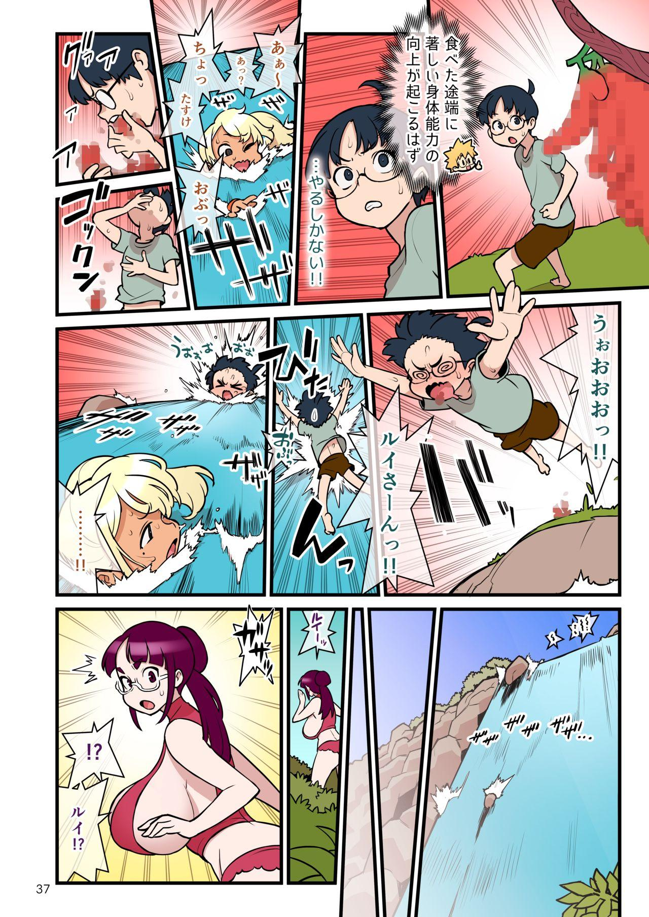 Kuro Gal VS Fuuki Iin - Black Gal VS Prefect 3 37