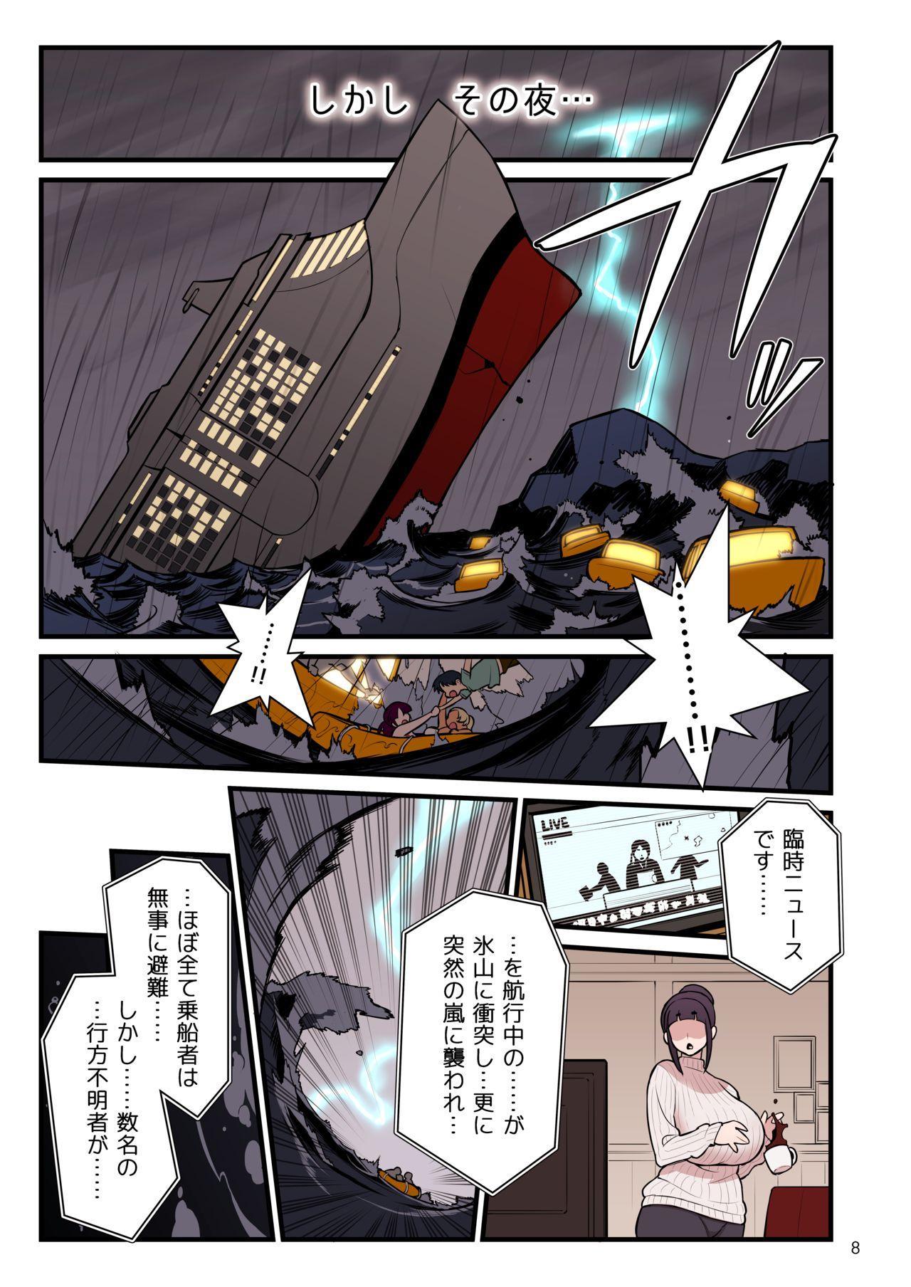 Kuro Gal VS Fuuki Iin - Black Gal VS Prefect 3 8