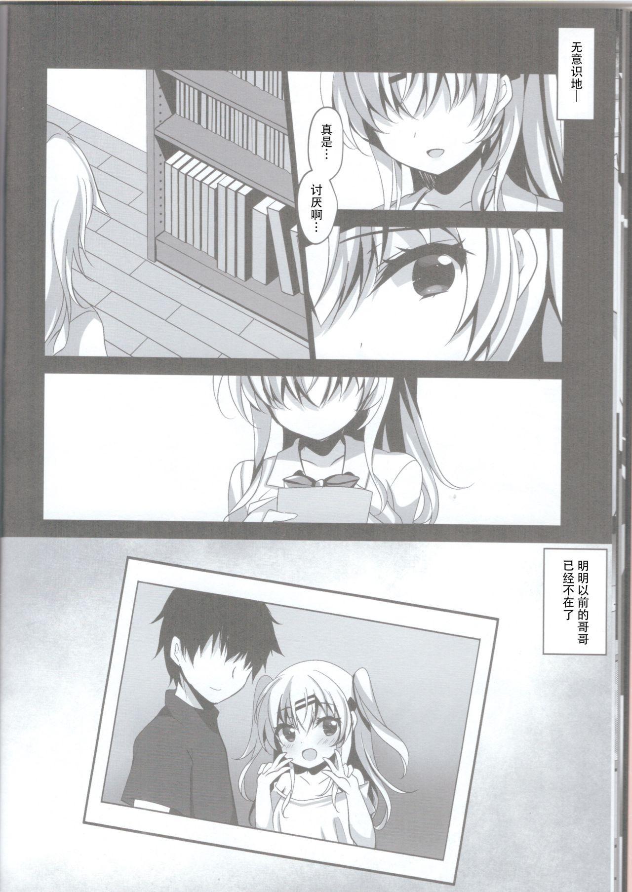 Saimin Kanojo Maezawa Haruka 2 14