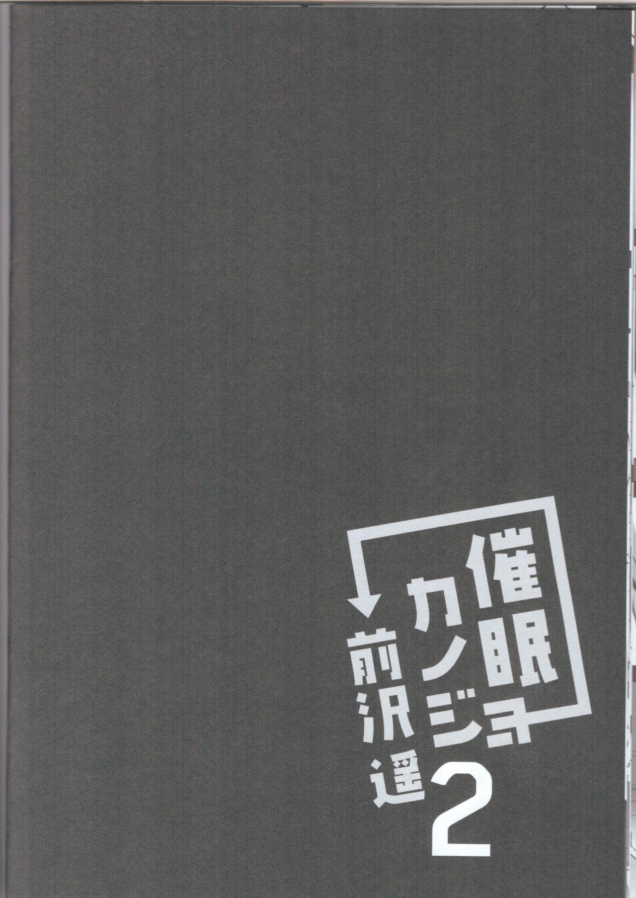 Saimin Kanojo Maezawa Haruka 2 28