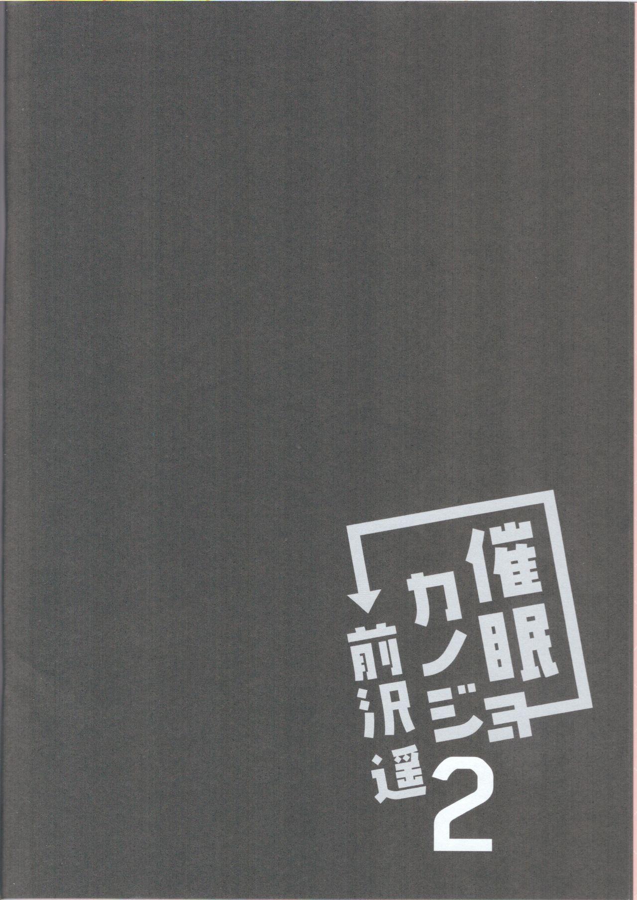 Saimin Kanojo Maezawa Haruka 2 4