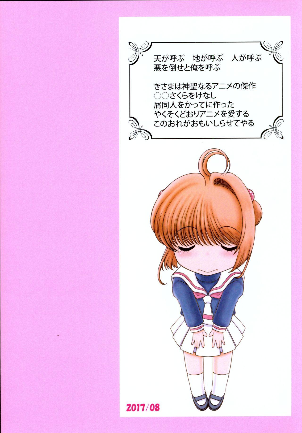 Sayama to Tsuruta wa Fiction o Daite Nemure 25