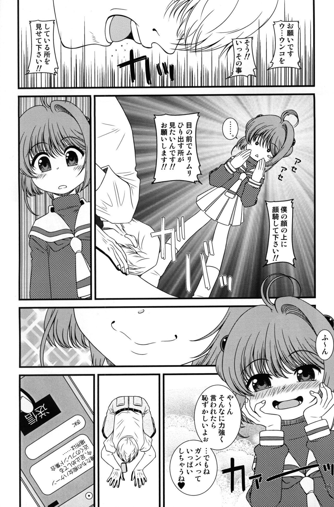 Sayama to Tsuruta wa Fiction o Daite Nemure 4