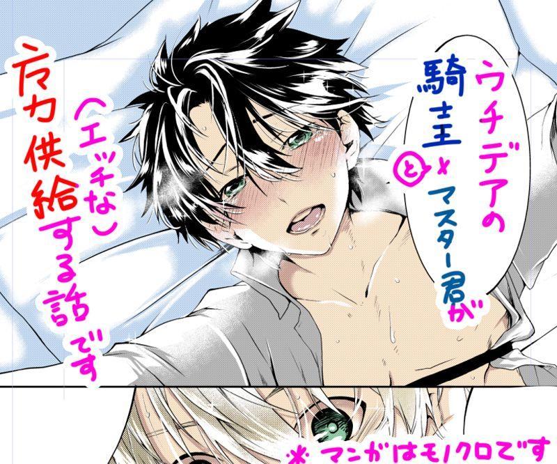 Uchidea no Kishi-ou to Master Kimi ga Ecchi na Maryoku Kyoukyuu Suru 0
