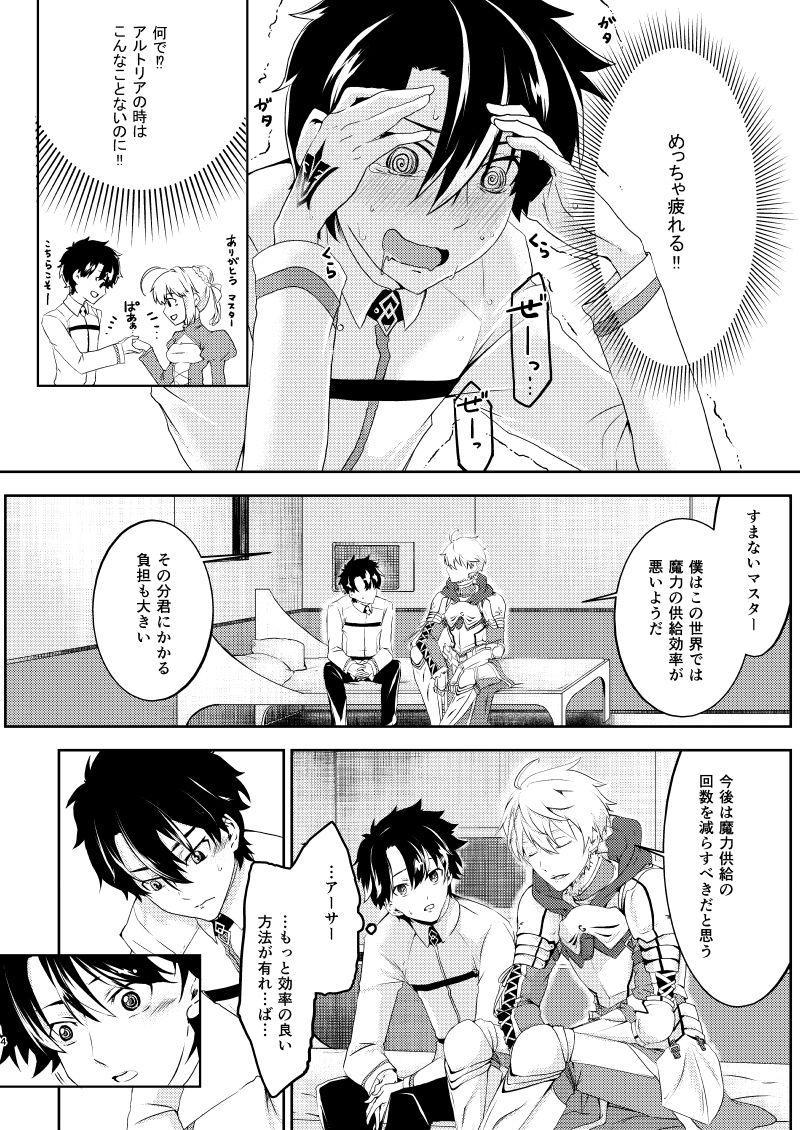 Uchidea no Kishi-ou to Master Kimi ga Ecchi na Maryoku Kyoukyuu Suru 2