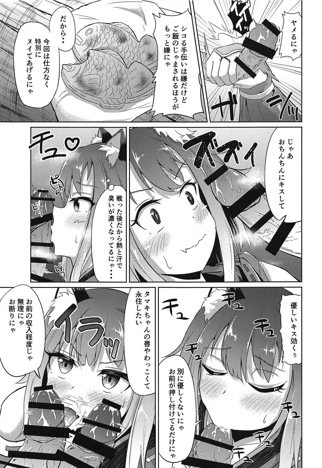 Guild no Tsugoujou Shikatanaku Mercurius Zaidan ga Ochinchin no Osewa o Shite Kureru Hon 9