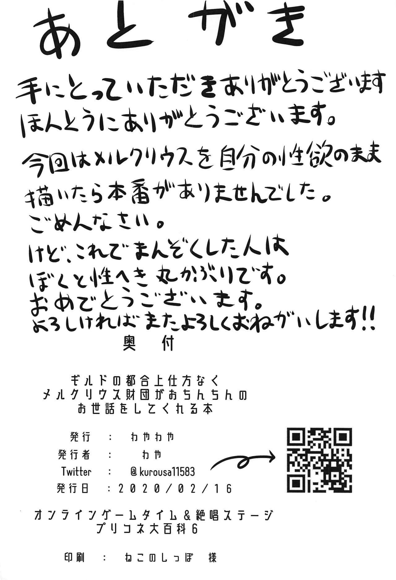 Guild no Tsugoujou Shikatanaku Mercurius Zaidan ga Ochinchin no Osewa o Shite Kureru Hon 22