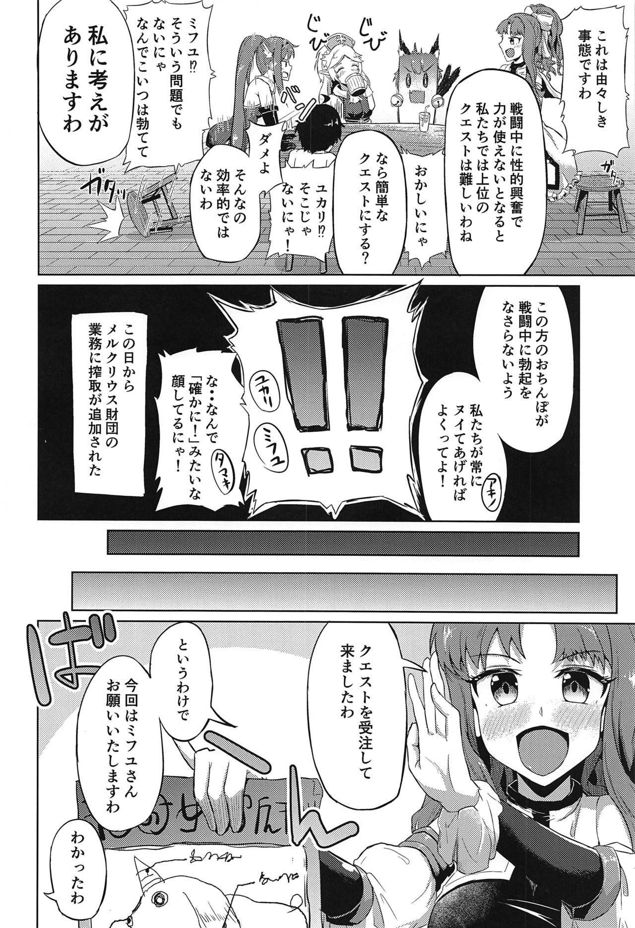 Guild no Tsugoujou Shikatanaku Mercurius Zaidan ga Ochinchin no Osewa o Shite Kureru Hon 2